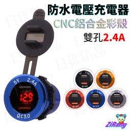 《日樣》機車 CNC鋁合金 防水帶電壓雙USB孔 QC3.0 電源充電座 2.1A 電壓錶 手機 車充 導航 行車記錄器