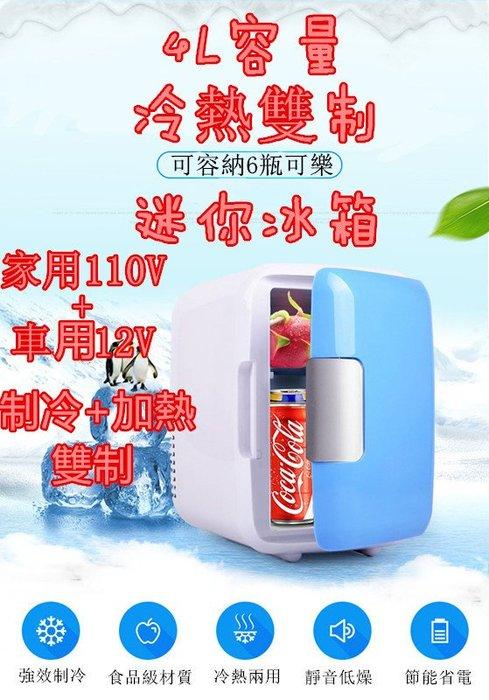 迷你便攜小冰箱車載家用冰箱4L小冰箱冷暖小冰箱車載冰箱宿舍家用冰箱110V家用小冰箱冷熱兩用冰箱汽車冰箱