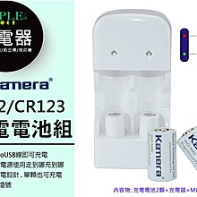 蘋果小舖 佳美能 KAMERA CR2 USB充電器 附2顆鋰電池 富士 mini25 mini50s mini55 sp1
