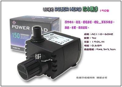 【魚舖子水族】UP雅柏 POWER HEAD 沉水馬達 150型*2  294元~便宜賣