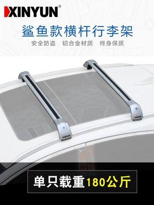 小花精品店-適用于博越帝豪GS東南DX7眾泰SR9 SR7汽車行李架橫桿車頂架旅行架(規格不同價格不同)