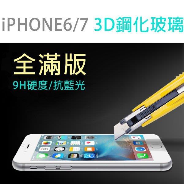 手機配件 滿版 3D鋼化玻璃9H硬度 IPHONE6/7 手機殼 保護貼 皮套 矽膠套 果凍套【PCI018】收納女王