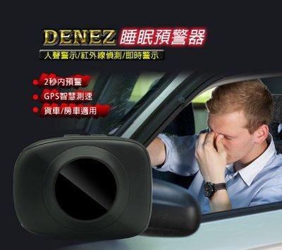 【東京數位】全新  DENEZ 睡眠預警器 人聲警報 2秒預警 啟動運作 貨車/房車適用 GPS智慧測速