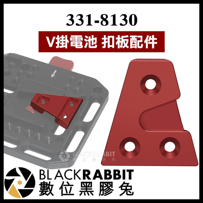 數位黑膠兔【 331-8130 V掛電池 扣板配件 】 V型電池 攝影機 導播 支架 系統 外掛電池 攝影燈 補光燈