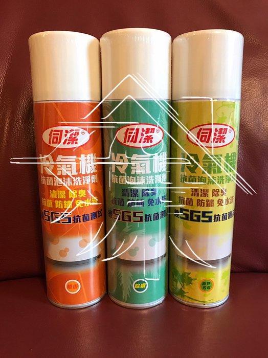 🏠伺潔 冷氣機抗菌泡沫洗淨劑 清潔 除臭 防鏽 免水洗 冷氣保養 台灣製造 好康屋