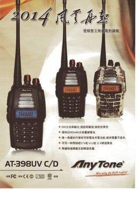 ~牛小妹無線電~AnyTone AT~398UV雙頻對講機 無線電 雙顯示