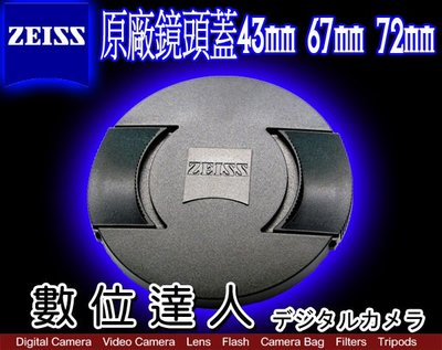 【數位達人】ZEISS 原廠鏡頭蓋 43mm 67mm 72mm 祼裝 另售 82mm 95mm