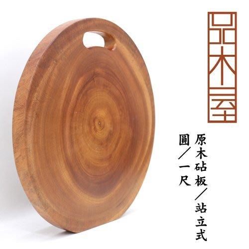 【站立式圓型砧板-1尺】品木屋 Udlife 直徑30CM 厚2.6CM K3140[金生活]