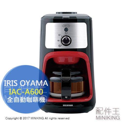 【配件王】日本代購  IRIS OYAMA IAC-A600 全自動 咖啡機 磨豆功能 研磨 咖啡機  600mL 四杯