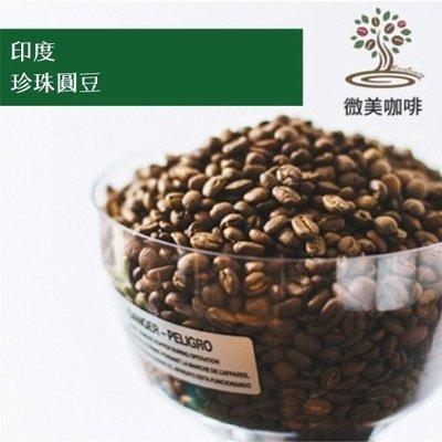 [微美咖啡]-超值1磅300元,珍珠圓豆(印度)中深焙咖啡豆,500免運新鮮烘焙