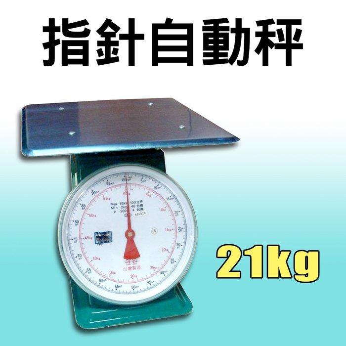 指針自動秤 【21公斤/35台斤】 指針秤 彈簧秤 計重秤 磅秤 台灣製造 標準局檢定合格