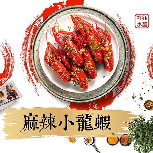 『祥鈺水產』麻辣小龍蝦 750g/固形物500g