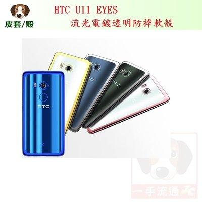 HTC U11 EYEs 流光電鍍透明防摔軟殼 手機殼 保護殼