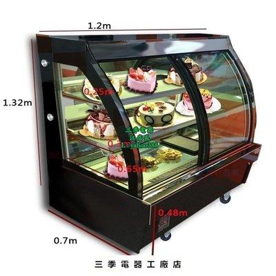 【三季電器】4尺大理石圓弧型前開門蛋糕櫃 蛋糕冷藏櫃 蛋糕展示櫃GPP~90