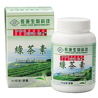 【seven健康小舖】【長庚 綠茶素(90粒/瓶)】特價295元
