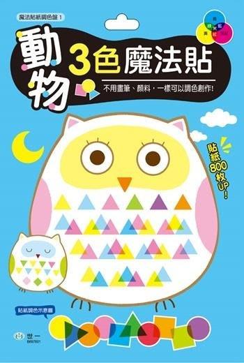 ☆天才老爸☆→【世一】魔法貼紙調色盤1:動物-3色魔法貼-B697601