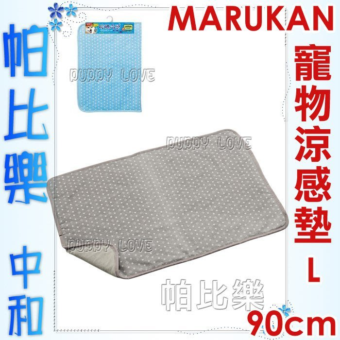 ◇帕比樂◇日本MARUKAN《DP-994/DP-995 藍色/灰色 全年可用專利透氣涼感涼墊 L號 》冬夏兩用型