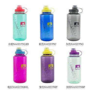 【大山野營】NATHAN NA4321 大容量運動水壺1L BigShot FDA認證不含雙酚A 水壺