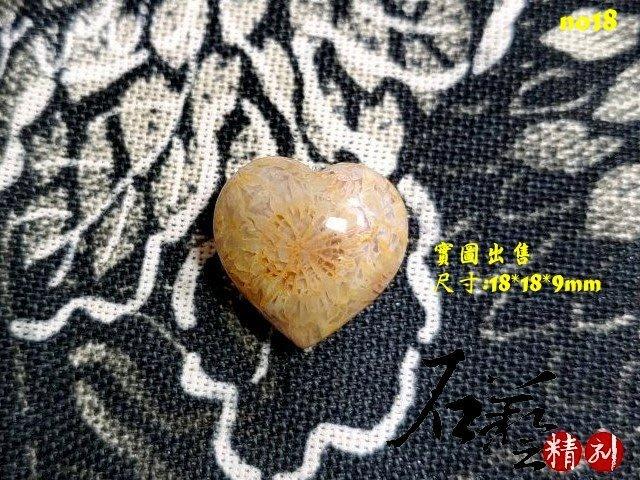 《磐※石藝精刻》※§【嚴選卍天然珊瑚菊花墜子#18】【品質超美.附小禮盒收藏】§※