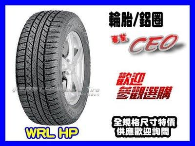 【小李輪胎】GOOD YEAR 固特異 WRL HP 215-65-16 215-70-16 235-70-16 245-70-16 全系列歡迎詢問
