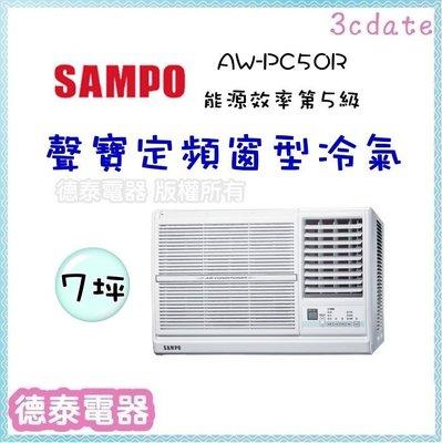 可議價~SAMPO聲寶【AW-PC50R】定頻右吹式窗型冷氣【德泰電器】含標準安裝