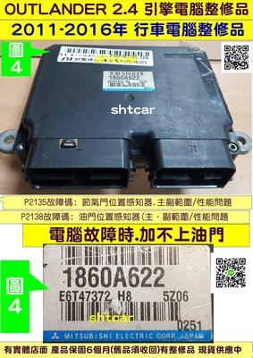 三菱 OUTLANDER 2.4 引擎電腦 2011- 1860A622 ECM ECU 行車電腦 維修 圖4 整修品對