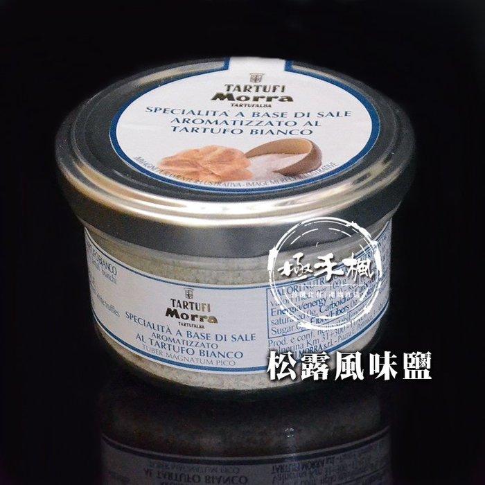 極禾楓肉舖~白松露風味鹽