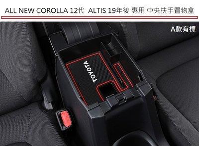 現貨 豐田 TOYOTA AURIS 12代 ALTIS 19年式後 專用中央扶手箱 置物盒 零錢盒 收納盒 含止滑墊 台南市
