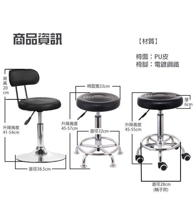 台灣現貨 高腳椅 圓凳 吧檯椅 升降椅 工作椅 酒吧椅 美容椅 旋轉椅 【輪子款】