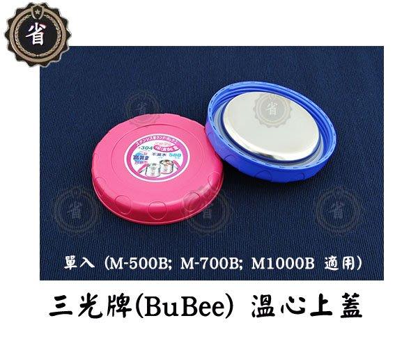 ~省錢王~ 此為 M-500B M-700B M-1000B 保溫盒原廠蓋子下單區 蓋子 保溫
