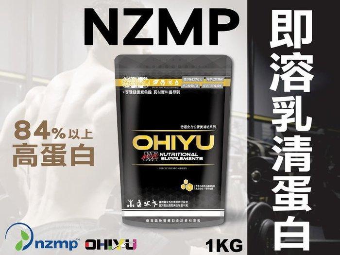 """鷗海優 台紐特約商 """"乳清蛋白~NZMP*(1KG)"""" 蛋白質84% 特價優惠中 另有 BCAA 牛磺酸 HMB 肌酸"""