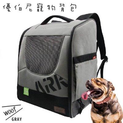 現貨速出~優伯尼寵物背包(灰)  簡約設計 寵物背包 毛小孩 狗狗 貓貓 寵物用品 兩側均有透氣網