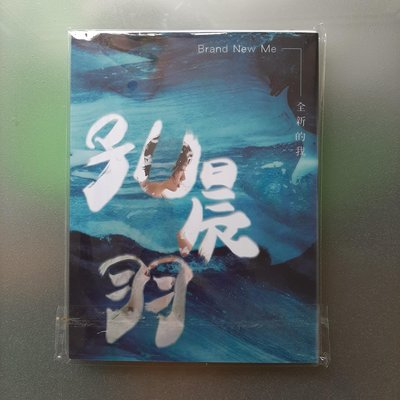【裊裊影音】全新-孔晨羽-全新的我EP專輯-種子音樂2019發行