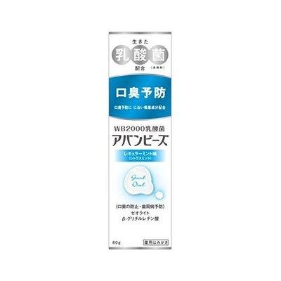 Bz Store 日本 乳酸菌牙膏 一般薄荷 80g 日本牙醫超推薦 若元錠 WAKAMOTO牙膏