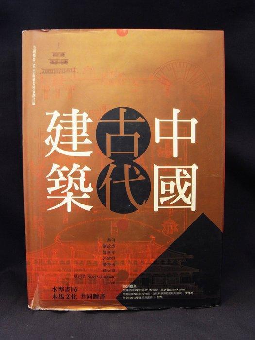 *阿威的舊書香*【中國古代建築 喬勻 劉敘杰 木馬文化】第一本中國建築通史 耶魯大學策劃