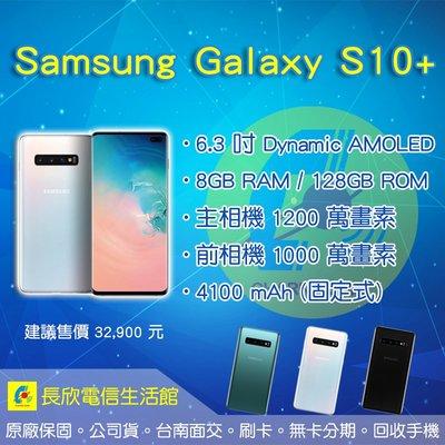 贈送空壓殼【台南長欣電信生活館】【西港】Samsung Galaxy S10+