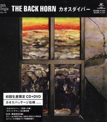 (日版全新未拆) THE BACK HORN - Chaos Diver  - 初回限定盤 CD+DVD