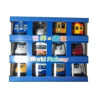 全新【鐵支路限量珍藏】 世界迴力小火車禮盒(12輛車禮盒組)!下標就賣!免運費!