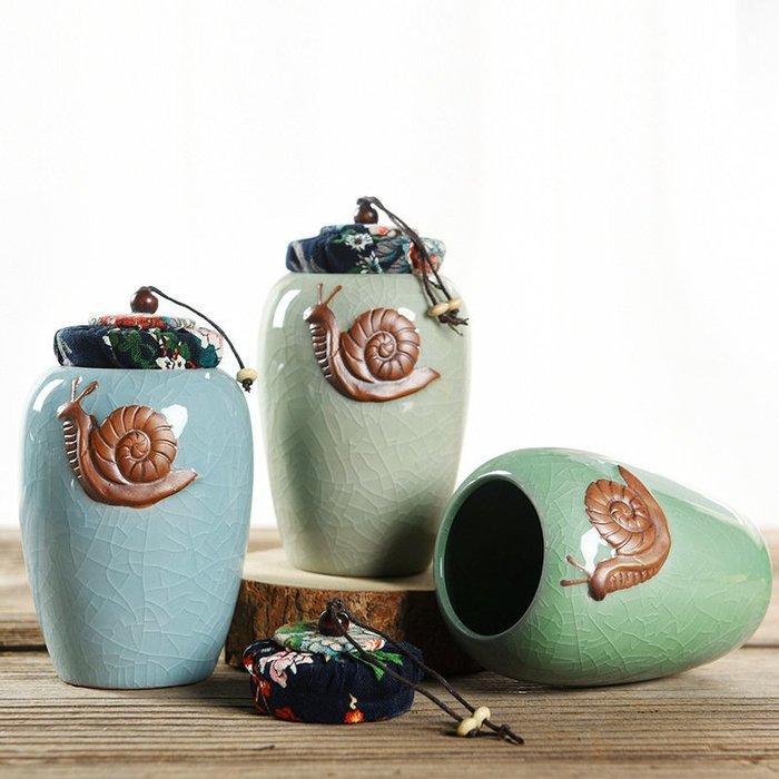 旅行茶具 茶具組 哥窯蝸牛茶葉罐陶瓷儲蓄密封罐功夫茶具配件普洱茶葉罐