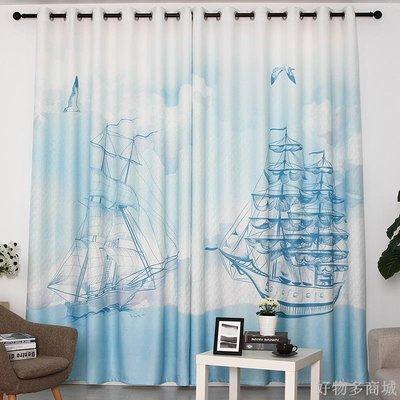 好物多商城 訂製窗簾成品辦公室會議室窗簾布加厚藍色遮光布簡約現代一帆風順