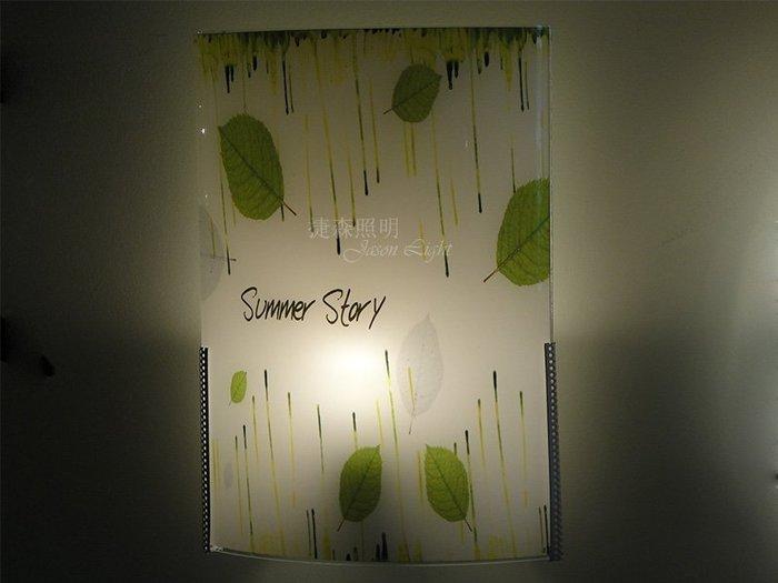 ~捷森照明~JA-B-00156~綠  葉  玻 璃 壁 燈