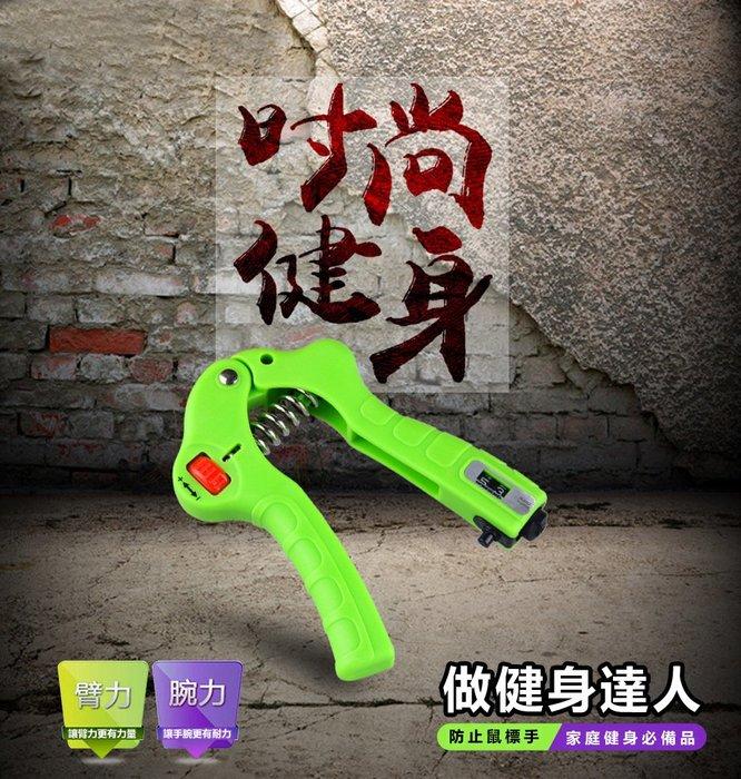 F2 可調節計數握力器 握力器 健身器材 握力訓練器 腕力訓練器 手指頭訓練器 手指訓練器 攜帶式健身器材