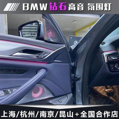 汽車改裝寶馬新5系寶華款韋健高音喇叭3系7系X3/6GT發光蓋板汽車音響改裝小草