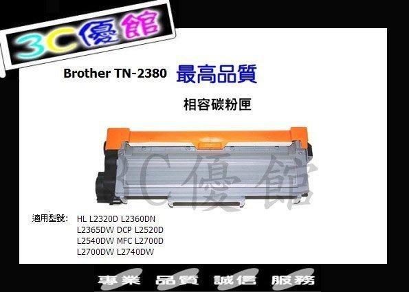 兄弟 TN-2380副廠高容碳粉匣(2入)~L2365DW/L2540DW/L2700D/L2740DW~全省免運費