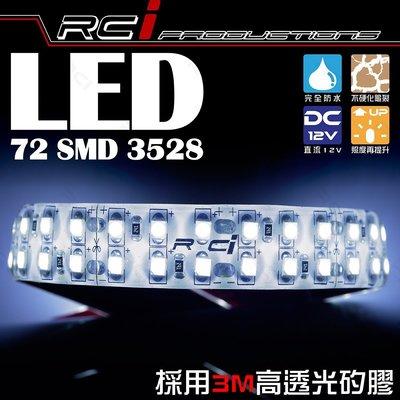 RC HID LED 專賣店 3528寬版72晶 LED燈條 CRV RAV4 WISH MAZDA5 LUXGEN FORTIS FIT