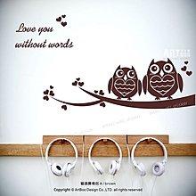 阿布屋壁貼》貓頭鷹情侶A-XL‧OWL 牆貼 窗貼 民宿居家櫥窗佈置 愛心 love HOOTER