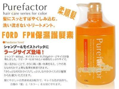FORD FPM 橘水鮮保濕護髮素(柔順)750g 染燙後髮用