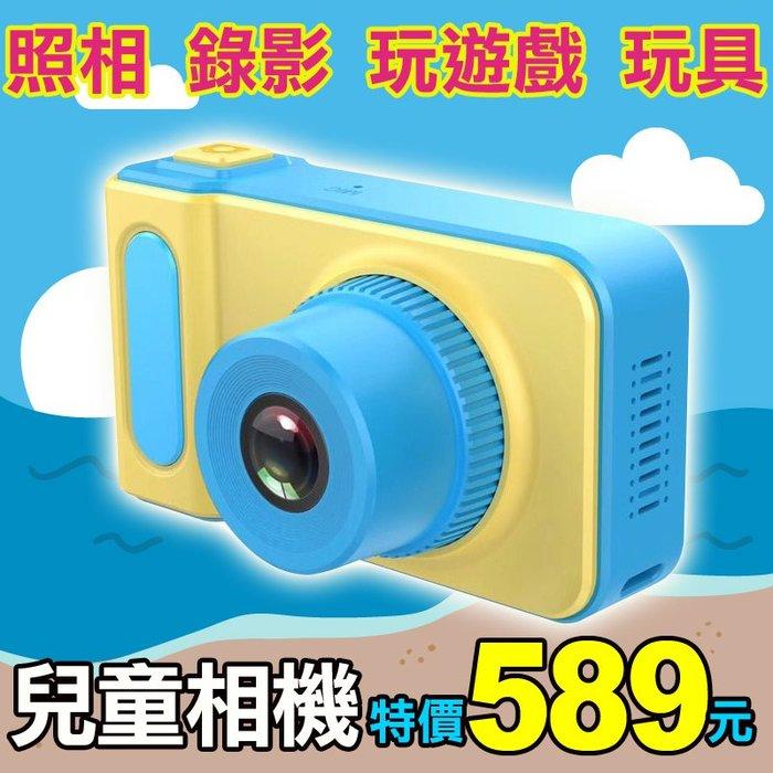 新上市五折!兒童數位相機 最佳小玩具 隨手拍 親子同樂看出小朋友眼中的世界環保材質最安心