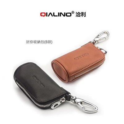 *Phone寶*QIALINO 迷你收納包(B款) 牛皮 鑰匙 零錢包 耳機包