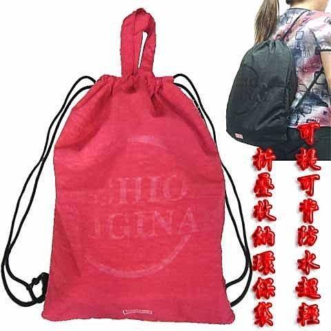 《葳爾登》防水後背折疊收納環保購物袋旅行袋運動背包書包便當袋手提袋可放口袋中125紅